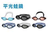SABLE 黑貂 長泳型泳鏡-透明/透明藍/藍/黑(防霧 抗UV 塑鋼玻璃鏡片≡排汗專家≡