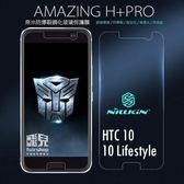 ~飛兒~NILLKIN HTC 10 10 Lifestyle Amazing H Pro
