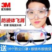 1621AF防起霧護目鏡實驗室眼鏡 防塵沖擊眼罩 防酸堿防噴濺全館全省免運