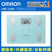 OMRON 歐姆龍 HBF-216 體重體脂計 藍色 (HBF-212 升級版) 送樂美雅強化玻璃盤組(22CM+19CM)