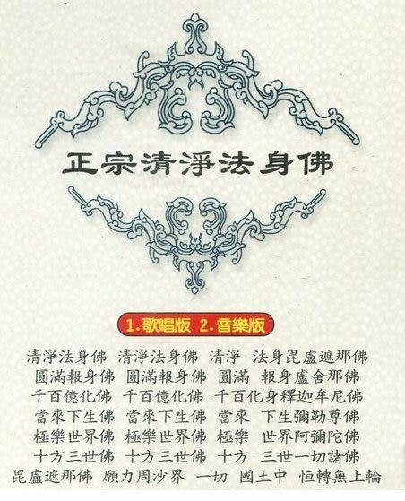 正宗清淨法身佛  2 台語版  CD (音樂影片購)