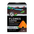 伯朗精品濾掛咖啡印尼弗洛勒斯80G【愛買】