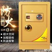 機械保險櫃老式家用小型60轉盤密碼鎖手動鑰匙防盜床頭防火保險箱 1995生活雜貨NMS
