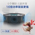 驅鼠器驅鼠器超聲波大功率家用強力老鼠剋星干擾電子貓捕鼠滅鼠神器 大宅女韓國館