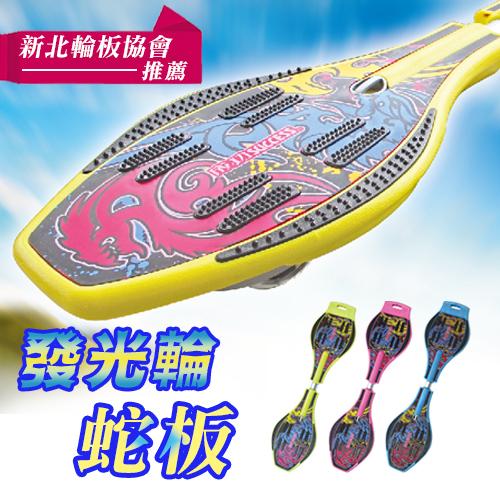 成功 發光輪蛇板(3色),搭配【護具系列│原價$600-加購價只要$199元】