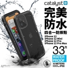Catalyst 四合一 完美 防水 軍規 手機殼 保護殼 防水殼 適用於iPhone12 mini Pro Max