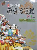【書寶二手書T1/少年童書_XAX】趣味漫畫續資治通鑑-清(上)_童樂