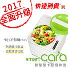 【SmartCARA】韓國原裝智慧型卡拉廚餘機 CS-25