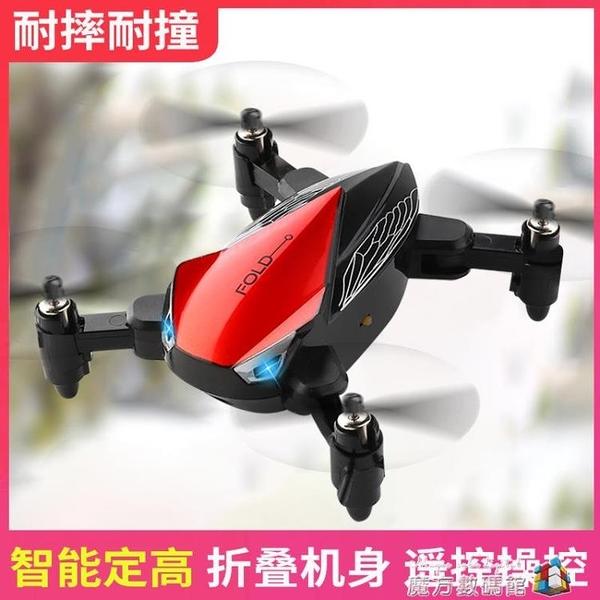 折疊迷你無人機 定高充電飛行器遙控航拍真升機兒童玩具 魔方數碼
