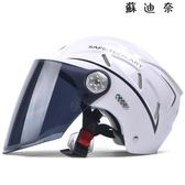 安全帽 摩托車頭盔男女電動車通用安全帽