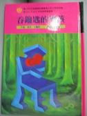 【書寶二手書T5/兒童文學_GIM】吞鑰匙的男孩_陳淑智, 傑克、甘圖