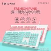 鍵盤鍵盤有線電腦臺式筆記本usb外設遊戲辦公商務家用女生創意防水 雙十二特惠