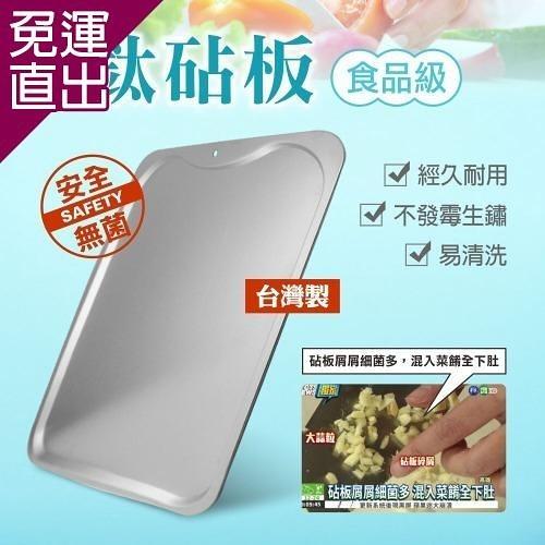 鈦豐 台灣製抗菌鈦砧板 x1個【免運直出】