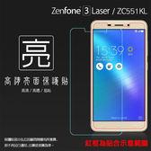 ◆亮面螢幕保護貼 ASUS 華碩 ZenFone 3 Laser ZC551KL Z01BDA 保護貼 軟性 高清 亮貼 亮面貼 保護膜 手機膜