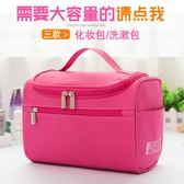 收納包 便攜化妝包大容量小號韓國簡約旅行防水洗漱品女手提多功能收納包 夢藝家