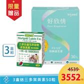 【送三多葉黃素50粒】InSeed好欣情-PS128快樂益生菌粉劑 (2gX30包) 【3盒組】