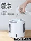 小型制冷空調扇宿舍臥室家用加冰加水冷風機迷你移動便攜式神器