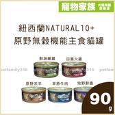 寵物家族-紐西蘭NATURAL10+ 原野無穀機能主食貓罐90g(24入)