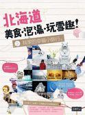 (二手書)北海道美食‧泡湯‧玩雪趣!我家的幸福小旅行。