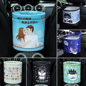 垃圾桶 車載垃圾桶袋汽車內用時尚可愛車掛式車用多功能創意專用車內用品 歐萊爾藝術館
