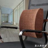 靠枕 記憶棉腰靠腰枕汽車護腰靠墊靠枕靠背辦公室椅子靠背墊抱枕  XY7201【男人與流行】