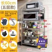 置物架 不銹鋼廚房置物架落地多層廚具收納儲物架子放鍋架家用T【快速出貨】