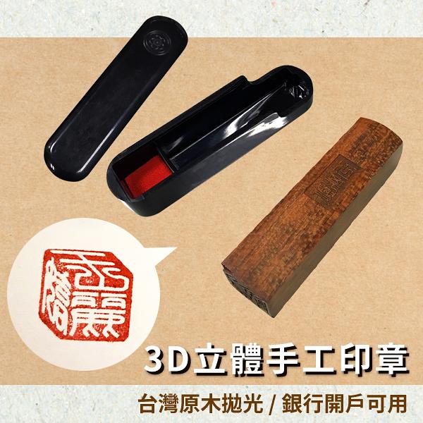 3D立體手工印章 台灣原木紅檀 免運
