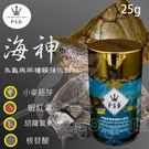 福壽 海神 核苷酸 烏龜 兩棲類 成長 25g