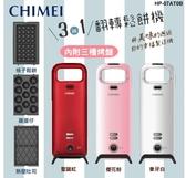【佳麗寶】-(CHIMEI奇美)3in1翻轉鬆餅機【HP-07AT0B】預購