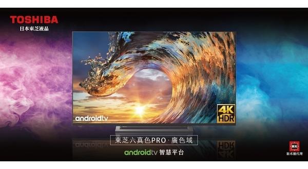 歡迎來店體驗《長宏》TOSHIBA 東芝六真色55型4K聯網【55U7900VS】六真色PRO 安卓智慧