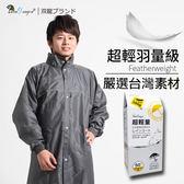 [中壢安信] 雙龍牌 超輕量日系極簡前開式雨衣 銀灰 連身式 雨衣 EU4074