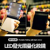 LED發光化妝鏡 隨身 便攜 補妝 美容 雙面 帶燈 梳妝 鏡子 摺疊 掀開式✭慢思行✭【M01】