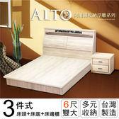 IHouse-阿爾圖 收納浮雕三件式房間組(床頭+床底+床邊櫃)-雙大6尺