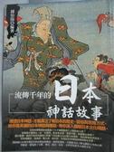 【書寶二手書T5/歷史_QIF】流傳千年的日本神話故事_鍾怡陽