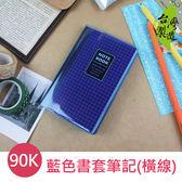 珠友 NB-18310-90  90K藍色書套筆記/記事本/60張 (橫線)