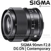SIGMA 90mm F2.8 DG DN Contemporary (24期0利率 恆伸公司三年保固) 望遠大光圈人像鏡 全片幅微單眼鏡頭
