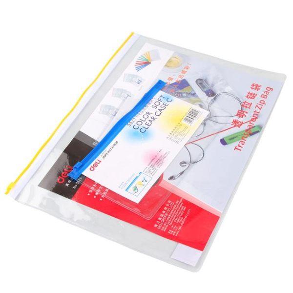 [超豐國際]得力透明文具袋拉鏈袋文件袋資料袋塑料辦公用品票據袋筆袋檔案袋