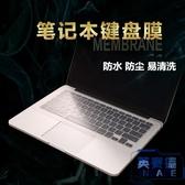 鍵盤貼保護膜通用型聯想華碩小米hp筆記本電腦【英賽德3C數碼館】
