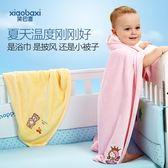 嬰兒毛毯新生兒童毯子四季通用寶寶空調被子蓋毯抱被春夏季 露露日記