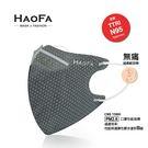 【HAOFA x MASK】平價 N95『3D 氣密型立體口罩』『蜂巢狀活性碳成人款』五層式 口罩 50入/盒 台灣製造