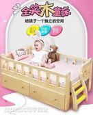 嬰兒床 實木兒童床帶護欄小床嬰兒男孩女孩公主床邊床單人床加寬拼接大床igo 維科特3C