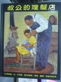 【書寶二手書T2/少年童書_PLE】叔公的理髮店_瑪格麗.金.米契爾