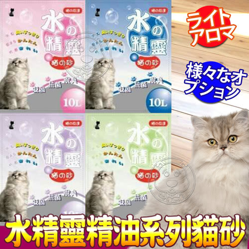 【培菓平價寵物網】水精靈》精油系列貓砂粗細球砂多種香味10L/包