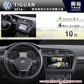 【專車專款】2016~19年 VW TIGUAN專用10吋螢幕安卓主機*4核心2+32※倒車選配 (另售八核心 請諮詢)