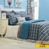HOLA 朗克色織床被組雙人