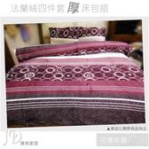 法蘭絨.5*6.2尺 雙人四件套厚床包組〔花樣年華〕.『薄被套+厚床包』臻典家居冬季必購保暖商品