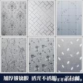 靜電磨砂玻璃貼紙衛生間透光不透明浴室門廁所窗戶防窺膜遮光窗花 NMS漾美眉韓衣