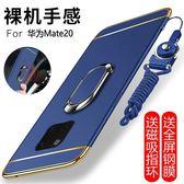 華為 mate20 X 手機殼 mate20pro 保護殼 電鍍金邊 磨砂超薄 手機套 三段式全包邊 輕薄 保護套 外殼