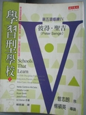 【書寶二手書T6/大學教育_GGY】學習型學校(上)_彼得,聖吉等