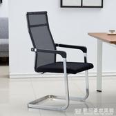 會議椅簡約辦公椅靠背弓形椅員工職員椅宿舍椅麻將凳子電腦椅家用 『歐尼曼家具館』